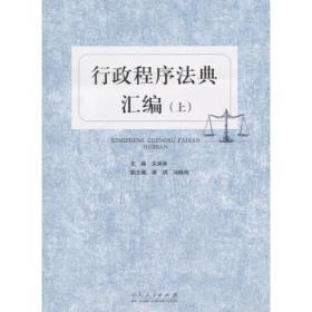 行政程序法典汇编(上下)