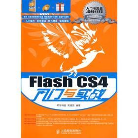 Flash CS4入门与实战