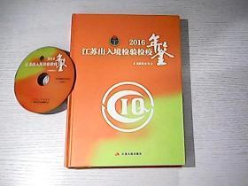2016年江苏出入境检验检疫年鉴 附光盘