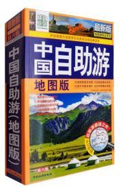 最新版地图游综合系列:中国自助游(地图版 第6版)