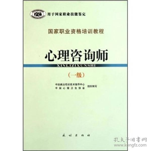 心理咨询师【一级】\民族出版社\9787105104710