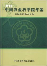 2012-中国农业科学院年鉴
