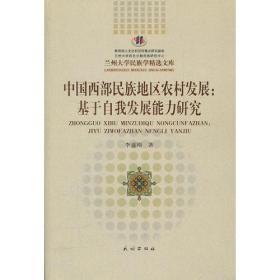 中国西部民族地区农村发展--基于自我发展能力研究/兰州大学民族学精选文库