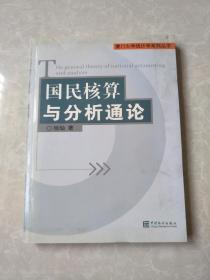 厦门大学统计学系列丛书:国民核算与分析通论