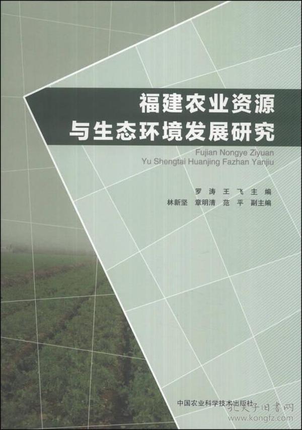 福建农业资源与生态环境发展研究