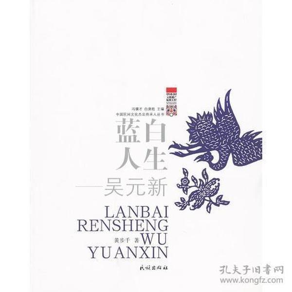 蓝白人生--吴元新/中国民间文化杰出传承人丛书