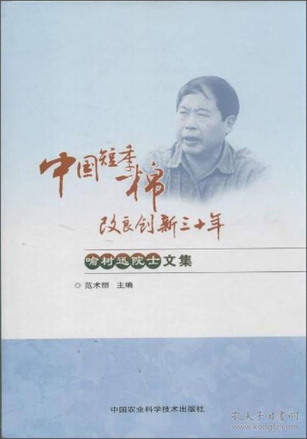 中国短季棉改良创新三十年-喻树迅院士文集