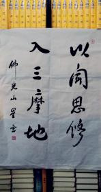 【保真】星云法师佛光总会星云大师佛光山开山祖师星云法师书法『以闻思修 入三摩地』Chinese famous  monk calligraphy