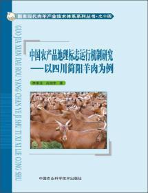 中国农产品地理标志运行机制研究--------以四川简明羊肉为例