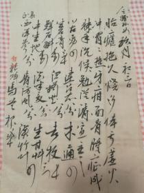 民国佚名氏方笺一页(胎疟案例,疑似休宁舟山唐氏手笔)