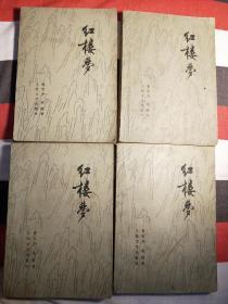 《红楼梦》全四册(64年3版,79河北2印,启功注释)