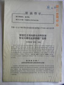 紧跟毛主席的伟大战略部署.坚定不移地走政治建厂道路-山西省忻县棉针织厂党支部革委会讲话(1970年)