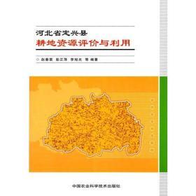 河北省定兴县耕地资源评价与利用