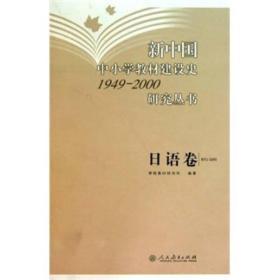 新中国中小学教材建设史1949-2000研究丛书[ 日语卷]