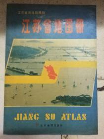 《江苏省地图册》
