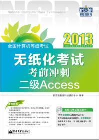 无纸化考试考前冲刺:2级Access
