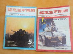 坦克装甲车辆 (1993年第1/7期,2本合售,16开) 《011》