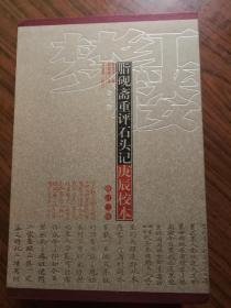 脂砚斋重评石头记庚辰校本(3册全)编号签名本