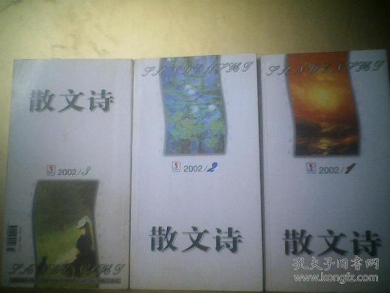 散文诗 2002年 第1-12期 合售