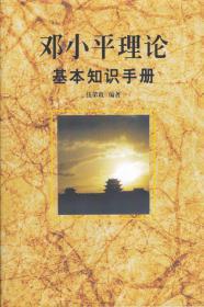 邓小平理论基本知识手册