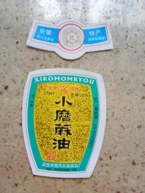 小磨麻油,商标,国营安徽凤台县麻油厂