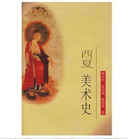 《西夏美术史》(文物出版社)