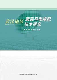 武汉地区蔬菜平衡施肥技术研究