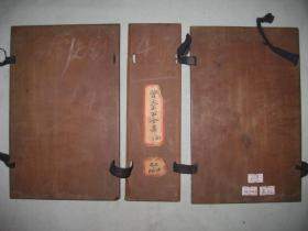 书夹板一对 完整漂亮 长24.7cm宽15.8cm 高7.6cm   61号