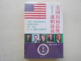 美国历届总统就职演说(英汉双语)全新未开封