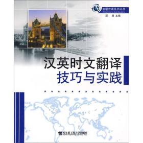 漢英時文翻譯技巧與實踐