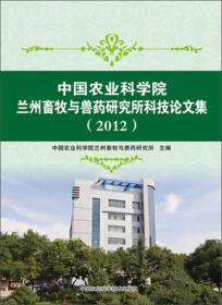 中国农业科学院兰州畜牧与兽药研究所科技论文集(2012)