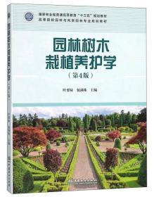 园林树木栽植养护学(第4版)/高等院校园林与风景园林专业规划教材