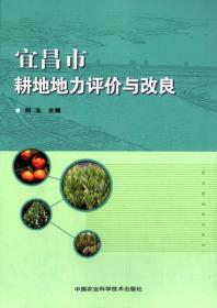 宜昌市耕地地力评价与改良