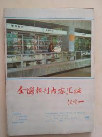 全国报刊内容汇编 1988