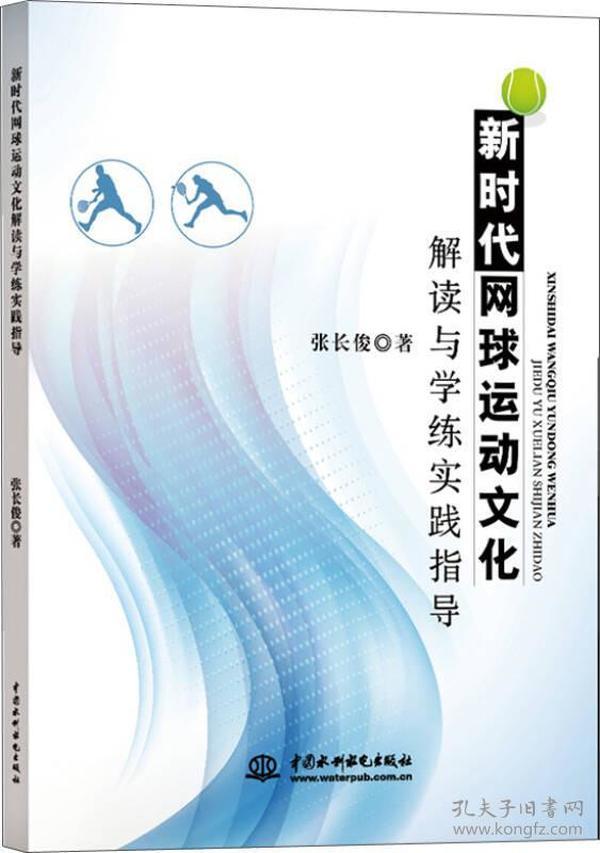 9787517052968新时代网球运动文化解读与学练实践指导