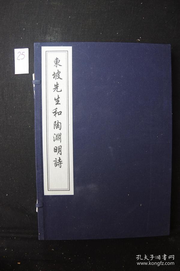 好品最低价 《东坡先生和陶渊明诗》 民国文楷斋刘春生精刻本 2008年中国书店旧版重刷 白纸大开一函二册全