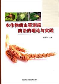 农作物病虫害测报防治的理论与实践