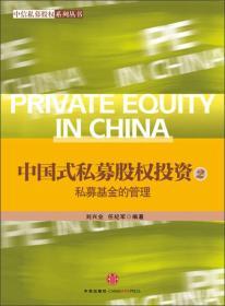 中国式私募股权投资2