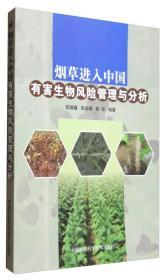 烟草进入中国有害生物风险管理与分析