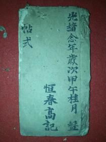 光绪二十年,湖州恒春堂吴圣高抄本:《帖式》——厚本