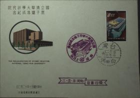 台湾邮政用品、信封、首日封、科技、高科技、国立清华大学原子炉落成纪念首日封,销白河很少见集邮戳
