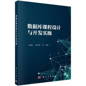 数据库课程设计与开发实操