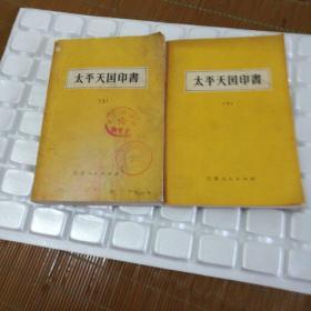 太平天国印书上下2册全 1979年一版一印 馆藏