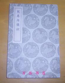 儿易内仪以(民国 丛书集成初编 0427)1936年初版