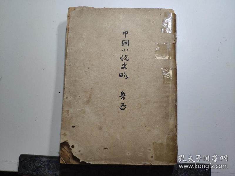 中国小说史略,鲁迅全集,单行本,民国三十五年三版,鲁迅全集出版社出版发行。