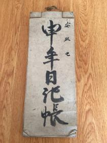 安政七年(1860年)日本手写《申年日记账》一册