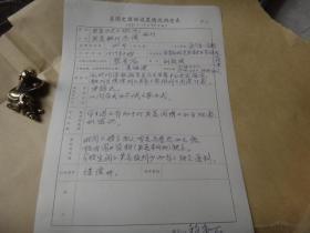 2:中山大学外语系任教,曾任英语专业教研室主任中国最早的战地记者黎秀石手稿1页