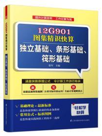 12G901-图集精识快算:独立基础、条形基础、筏形基础