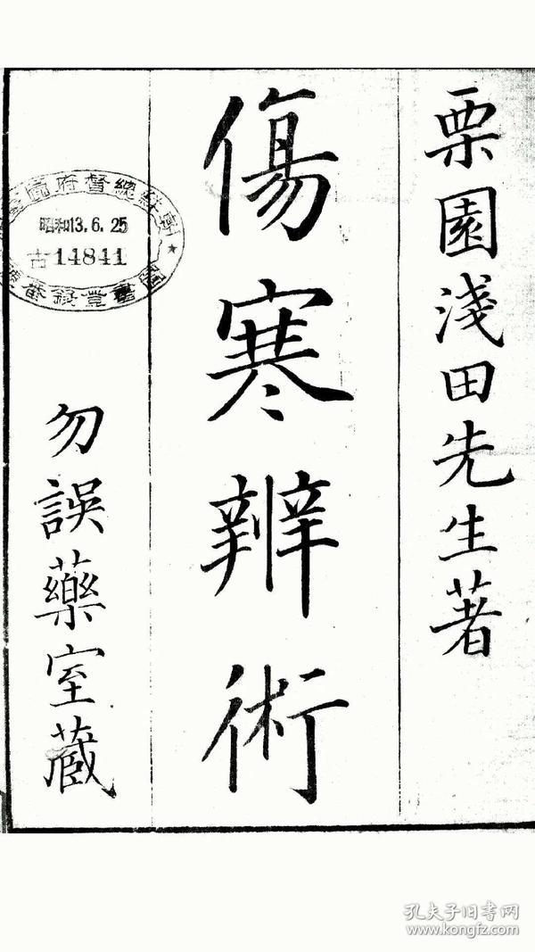 伤寒辨术 中医,医学类书籍 70页