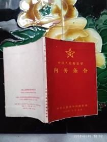 中国人民解放军内务条令1963年